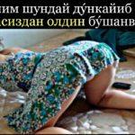 Кизларни бепул сик*шни ýргатайми сизга ? | вой мани жоним бигода ом сик*шни….#uzbekjalab #foxsha