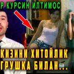 УЗБЕК КИЗИНИ ХИТОЙЛИК СЕКС ИГРУШКАЛАР БИЛАН КИЙНАБ ЮРИБДИ